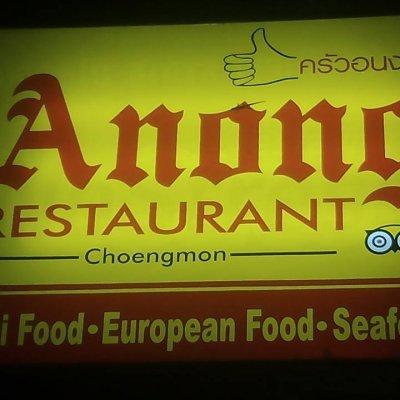 Anong Restaurant