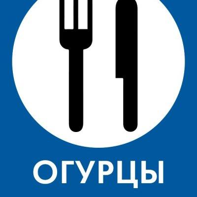 Русское кафе «Огурцы» / Russian cafe «Cucumbers»