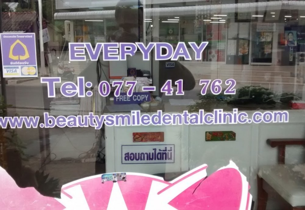 Beauty Smile Dental Clinic (Chaweng 1)