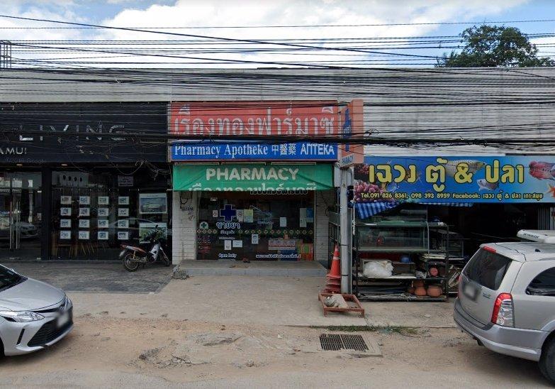 N&J Pharmacy