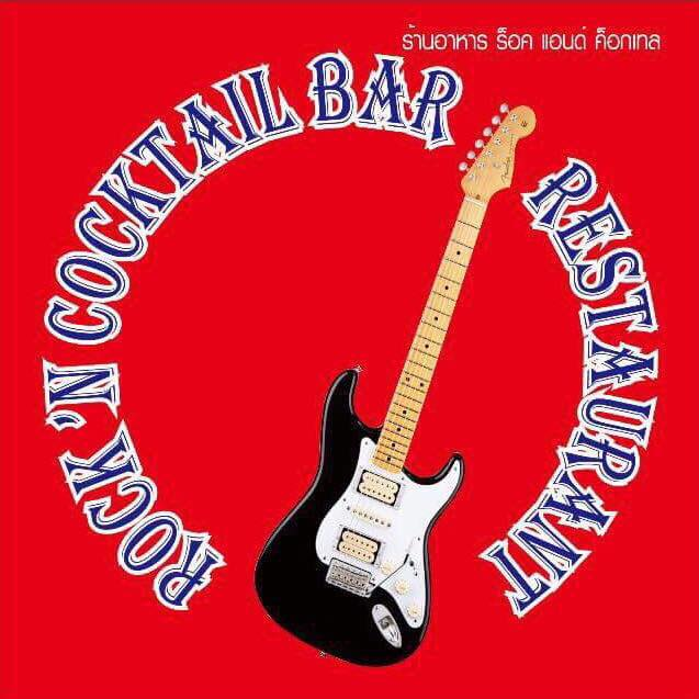 Rock Bar Restaurant Samui