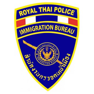 Samui Immigration Office