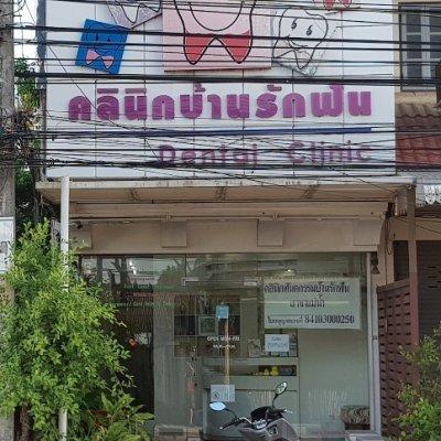 Baan Luck Fun Dental Clinic (Maenam)