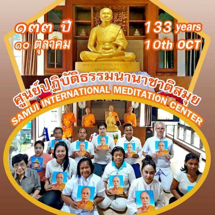 Samui International Meditation Center