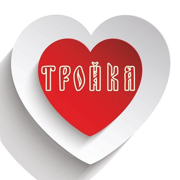 Русский ресторан «Тройка» / Russian restaurant «Troika»