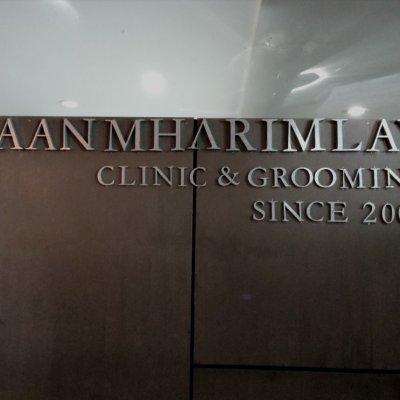 Baan Mha Rim Lay Clinic & Grooming