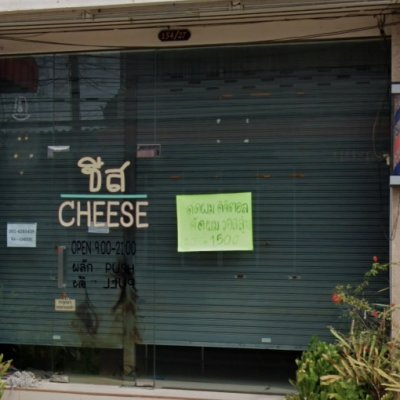 Cheese salon