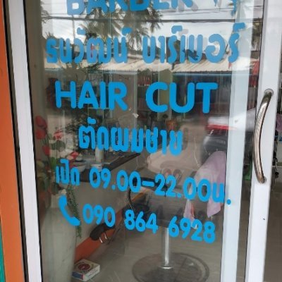 Tanawat Barber Hair Cut